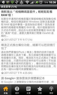 【硬站晚報】《那些年》票房破億,黎智英送九把刀全版廣告、只要會寫部落格就可以製作 APP(不用APP123)、售日的 iPhone5 將新增地震預警功能 app-02