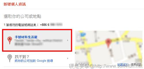 [教學] 建立商家專屬的 Google+ 頁面(實體店面宣傳適用) Google-02
