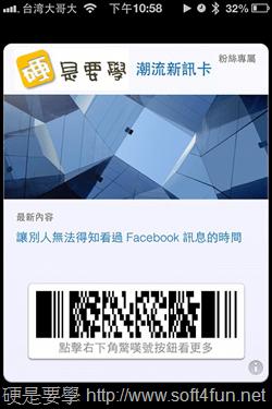 本站推出 Passbook 版「潮流新訊卡」,新訊、好康自動送上門 passbook-4