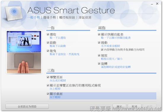 [評測] ASUS Transformer Book TX300CA 平板+筆電一次滿足的優質選擇 sshot-5