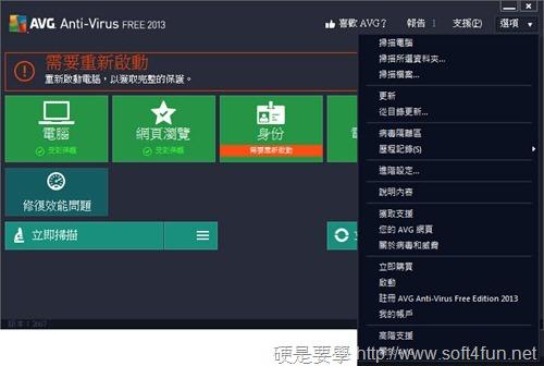 [下載] 最新免費防毒軟體 AVG 2013 Free Edition AVG-2013_thumb