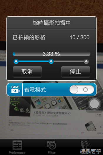 [限時免費] 超好用的縮時攝影App,畫質最高可達1080P:SHORTIME (iPhone, iPad) Shortime-6