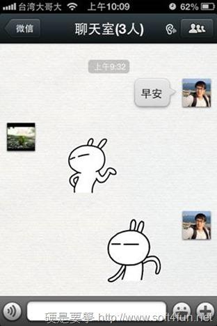 跨平台聊天app「WeChat」訊息置頂、動態貼圖、搖搖傳圖強勢登台 clip_image002