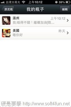 跨平台聊天app「WeChat」訊息置頂、動態貼圖、搖搖傳圖強勢登台 clip_image022