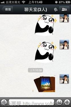 跨平台聊天app「WeChat」訊息置頂、動態貼圖、搖搖傳圖強勢登台 clip_image030