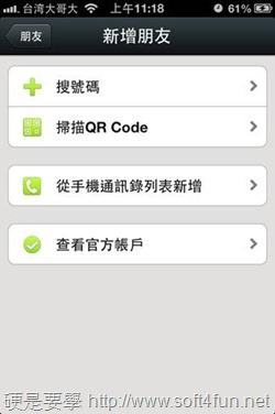 跨平台聊天app「WeChat」訊息置頂、動態貼圖、搖搖傳圖強勢登台 clip_image035