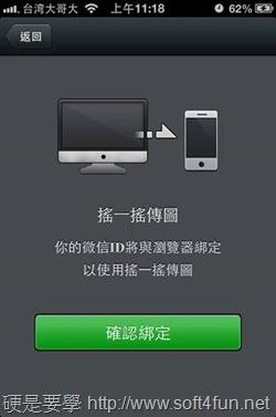 跨平台聊天app「WeChat」訊息置頂、動態貼圖、搖搖傳圖強勢登台 clip_image037