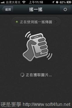 跨平台聊天app「WeChat」訊息置頂、動態貼圖、搖搖傳圖強勢登台 clip_image041