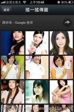 跨平台聊天app「WeChat」訊息置頂、動態貼圖、搖搖傳圖強勢登台 clip_image043