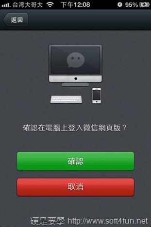 跨平台聊天app「WeChat」訊息置頂、動態貼圖、搖搖傳圖強勢登台 clip_image048