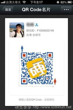 跨平台聊天app「WeChat」訊息置頂、動態貼圖、搖搖傳圖強勢登台 clip_image054