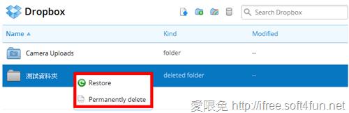 如何還原或完全刪除 Dropbox 的檔案/資料夾 dropbox-04