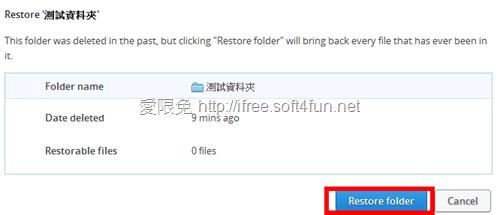如何還原或完全刪除 Dropbox 的檔案/資料夾 dropbox-05