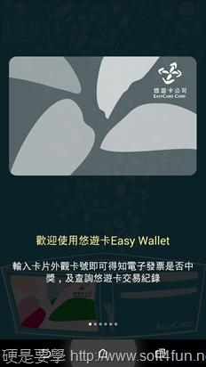 Easy Wallet NFC 悠遊卡消費明細查詢 App 2014-05-21-07.39.38