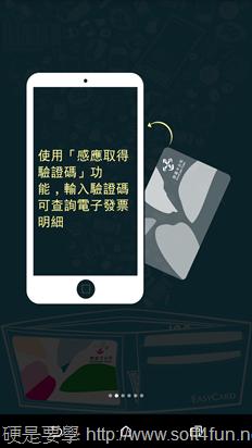 Easy Wallet NFC 悠遊卡消費明細查詢 App 2014-05-21-07.39.44