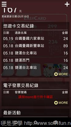 Easy Wallet NFC 悠遊卡消費明細查詢 App 2014-05-21-07.40.42