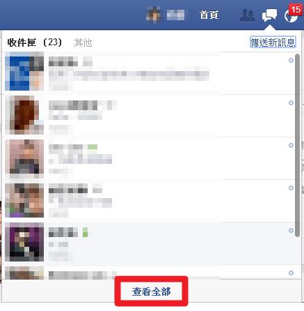快速找出在 FB 聊天室上傳過的照片 fb2_3