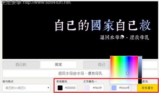康熙字典fb封面圖片產生器4