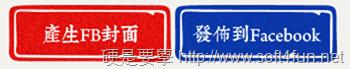 康熙字典體的 FB 封面產生器,自己的封面自己做 fb5