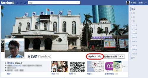 如何在 Facebook 動態時報 (Timeline) 頁面中,編輯個人檔案及瀏覽權限 -Faecbook-Timeline--01