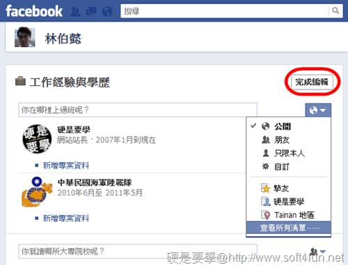 如何在 Facebook 動態時報 (Timeline) 頁面中,編輯個人檔案及瀏覽權限 -Faecbook-Timeline--02