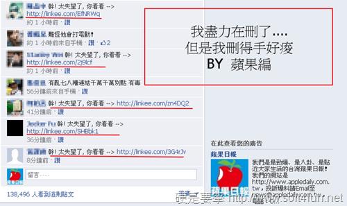 [重要] Facebook 「幹」病毒急速擴散!不要點 linkee.com 的網址 734003_10151531249417069_1082802707_n