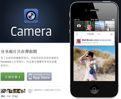 如何利用 Facebook Camera 批次發佈/上傳照片到 Facebook Facebook-camera-01