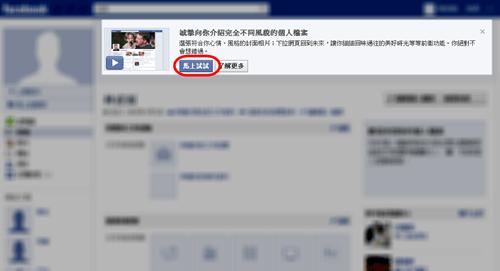 如何啟用新個人首頁:Facebook Timeline 動態時報 -Timeline--07