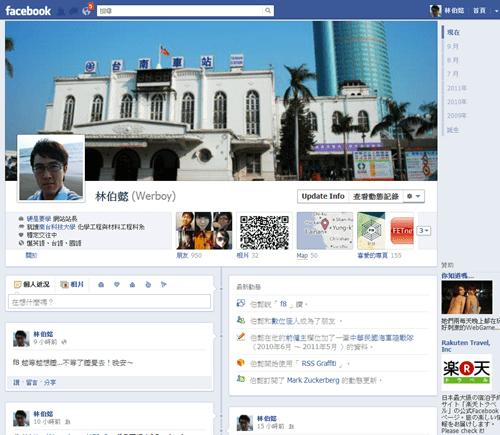 如何啟用新個人首頁:Facebook Timeline 動態時報 timeline