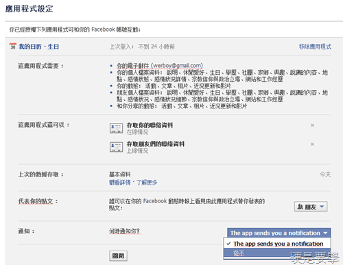 如何關閉 Facebook 煩人的應用程式通知 facebook2_thumb
