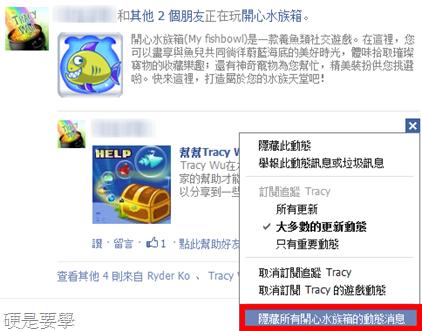 如何關閉 Facebook 煩人的應用程式通知 facebook3_thumb