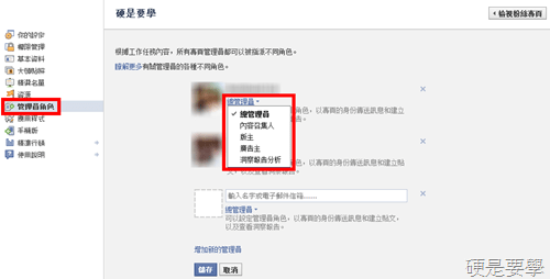 如何為 Facebook 粉絲專頁設定不同層級/權限的管理員 facebook-02