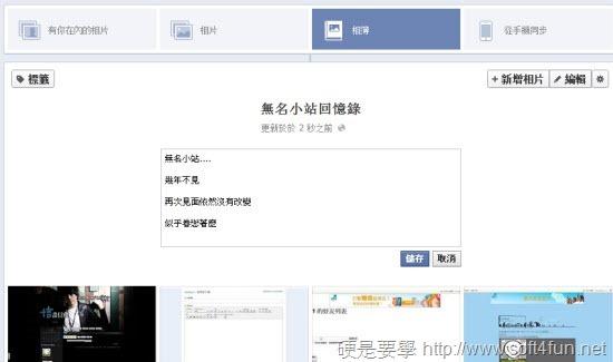 [教學] Facebook 相簿敘述內容換行/多行顯示 facebook-photo-multi-row-03