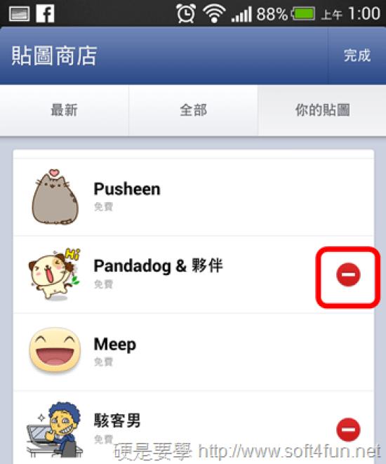 如何刪除 Facebook 聊天室的貼圖 -facebook--05
