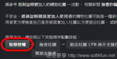 facebook廣告社團檢查器-01