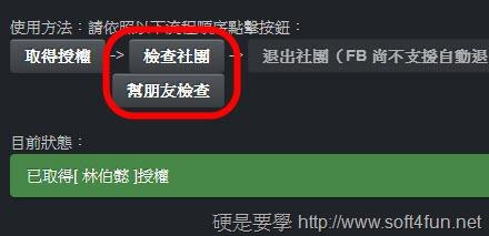 facebook廣告社團檢查器-02