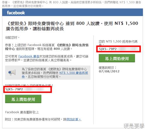 如何兌換 Facebook 的廣告抵用卷 facebook-03