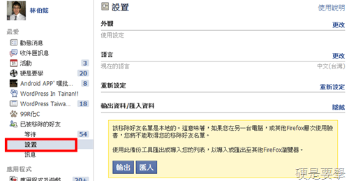 Unfriend Finder:偵測誰從Facebook好友名單刪除你(Chrome、Firefox) facebook-unfriend-03