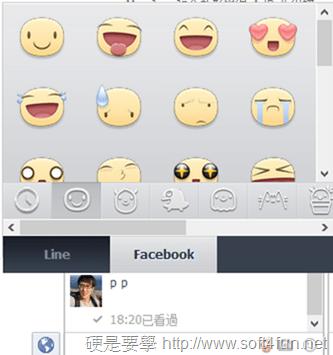 讓 Facebook 聊天室也能使用 LINE 和 Facebook 的表情貼圖 2