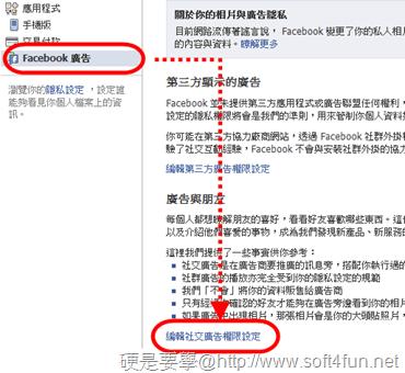防止照片或按讚被 Facebook 廣告冒用,這樣設定就對了 facebook02_thumb