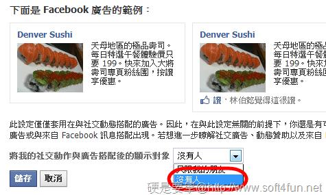 防止照片或按讚被 Facebook 廣告冒用,這樣設定就對了 facebook04_thumb