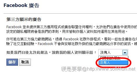 防止照片或按讚被 Facebook 廣告冒用,這樣設定就對了 facebook06_thumb