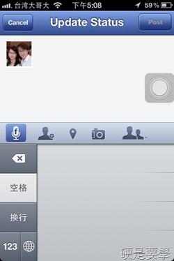 [限時免費] 更新Facebook訊息用講的,支援中文語音 (iPhone/iPad) talk-to-facebook-5