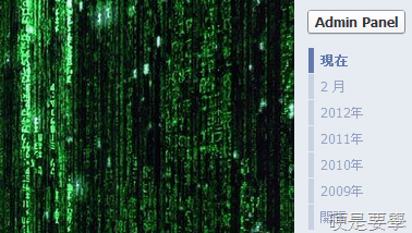 關閉Facebook粉絲專頁動態時報的「其他人的最新貼文」列表 --00