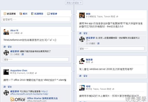 關閉Facebook粉絲專頁動態時報的「其他人的最新貼文」列表 --05