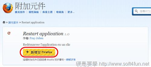 Restart_firefox_01
