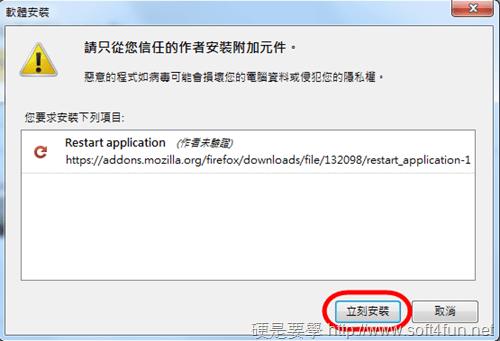 Restart Application:跳過擴充套件干擾,迅速重新啟動 Firefox Restart_firefox_02