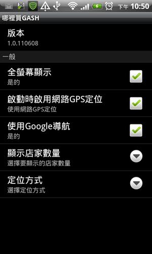 [Android] 自動定位附近有賣GASH點數卡的店家 Android-gash-03