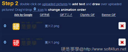 Make Animation 線上製作 GIF 動態圖片 GIF-03