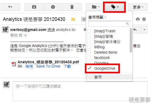自動把 Gmail 信件附加檔存到 Google Drive 指定資料夾 Gmail-to-Google-Drive-08